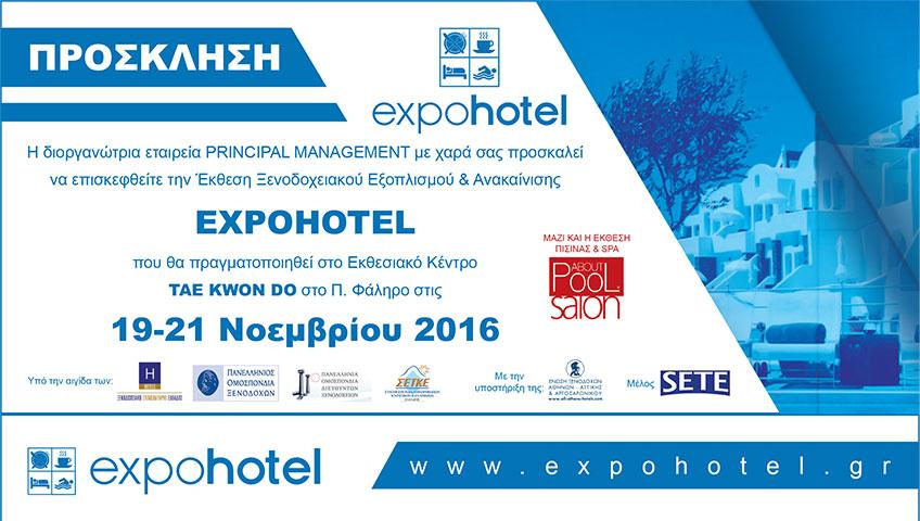 Έκθεση EXPOHOTEL